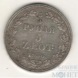 Русско-польская монета, серебро, 1836 г.,3/4 руб. - 5 злот, MW