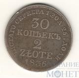 Русско-польская монета, серебро, 1836 г., 30 коп. - 2 злот, MW
