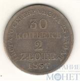Русско-польская монета, серебро, 1837 г., 30 коп. - 2 злот, MW, Биткин - R