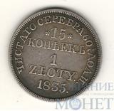 Русско-польская монета, серебро, 1835 г., 15 коп. - 1 злот, MW
