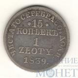 Русско-польская монета, серебро, 1839 г., 15 коп. - 1 злотый, MW