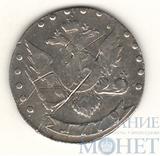 15 копеек, серебро, 1779 г., СПБ
