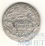 гривенник, серебро, 1787 г.,СПБ