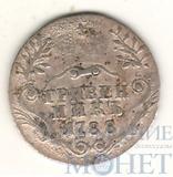 гривенник, серебро, 1788 г.,СПБ