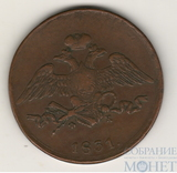 5 копеек, 1831 г., ЕМ ФХ