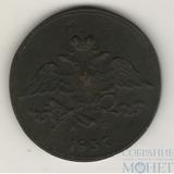5 копеек, 1837 г., ЕМ КТ