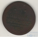 """3 копейки, 1840 г., ЕМ, """"ЕМ большие"""", вензель украшен,"""