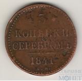 3 копейки, 1841 г., СМ, Биткин -R