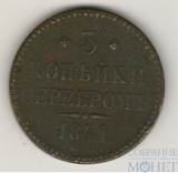 3 копейки, 1841 г., СПМ, Ильин - 2 р.