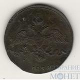 2 копейки, 1838 г., СМ