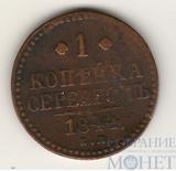 1 копейка, 1844 г., ЕМ Биткин - R1