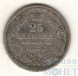 25 копеек, серебро, 1856 г., СПБ ФБ