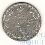 15 копеек, серебро, 1872 г., СПБ HI