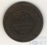 3 копейки, 1879 г., СПБ