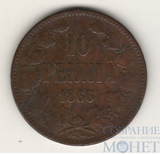Монета для Финляндии: 10 пенни, 1866 г.