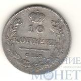 10 копеек, серебро, 1813 г., СПБ ПС