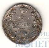 5 копеек, серебро, 1820 г., СПБ ПД