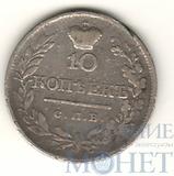 10 копеек, серебро, 1820 г., СПБ ПД