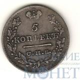 5 копеек, серебро, 1823 г., СПБ ПД
