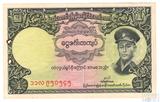 1 кьят, 1966 г., Бирма