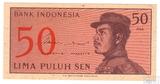 50 сен, 1964 г., Индонезия
