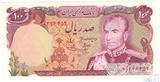 100 риал, 1974-79 гг., Иран