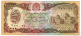 1000 афгани, 1979-91 гг.., Афганистан