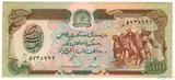 500 афгани, 1979 г., Афганистан