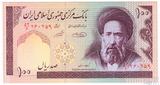 100 риал, 1985-86 гг., Иран