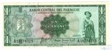 1 гуарани, 1952 г., Парагвай