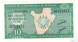 10 франков, 2007 г.,  Бурунди