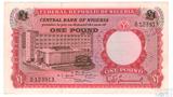 1 фунт, 1967 г., Нигерия XF