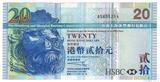 20 долларов, 2003 г., Гонконг