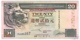 20 долларов, 2002 г., Гонконг