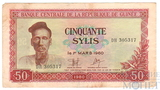 50 сили, 1980 г., Гвинея