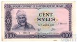 100 сили, 1971 г., Гвинея