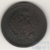 2 копейки, 1812 г., ЕМ НМ