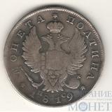 полтина, серебро, 1819 г., СПБ ПС