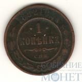 1 копейка, 1882 г., СПБ
