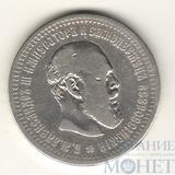 50 копеек, серебро, 1893 г., Биткин -R
