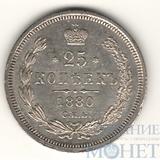 25 копеек, серебро, 1880 г., СПБ НФ, Биткин - R
