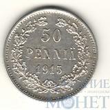 Монета для Финляндии: 50 пенни, серебро, 1915 г.