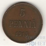 Монета для Финляндии: 5 пенни, 1915 г.