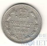 15 копеек, серебро, 1909 г., СПБ ЭБ