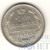 10 копеек, серебро, 1916 г.