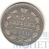 5 копеек, серебро, 1910 г., СПБ ЭБ