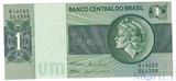 1 крузейро, 1970 - 1972 гг., Бразилия