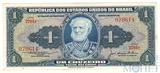 1 крузейро, 1954 - 1958 гг., Бразилия
