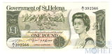 1 фунт, 1976 г., Остров Святой Елены
