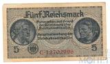 5 рейхсмарок, 1940-1945 гг.., Германия(Оккупированные территории)